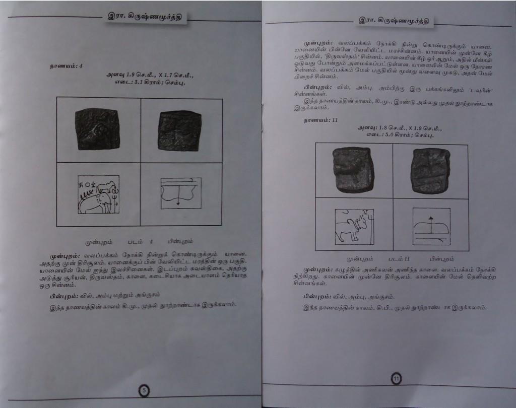 "Konga cattle in ""Sangam Age Chera coins: R. Krishnamoorthy"""